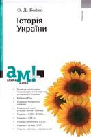 Бойко Олександр Історія України : підручник 978-617-572-042-4