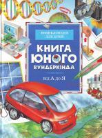 Фарндон Дж. ,Кірквуд Й. Книга юного вундеркінда. 966-605-718-2