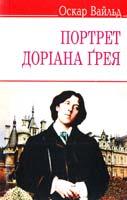 Вайльд Оскар Портрет Доріана Грея 978-617-07-0226-5