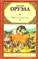 Оруэлл Джордж 1984: роман. Скотный Двор: сказка-аллегория 978-5-271-33511-2
