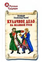 Белов Александр Кулачное дело на Великой Руси 5-94494-008-5