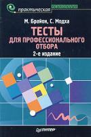 М. Брайон, С. Модха Тесты для профессионального отбора 5-469-00184-9, 0-7494-2697-7