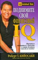 Роберт Т. Кийосаки Поднимите свой финансовый IQ 978-985-15-0636-7, 978-0-446-50936-7