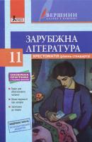 Ковбасенко Ю.І. Хрестоматія з зарубіжної літератури (рівень стандарту). 11 клас. Серія