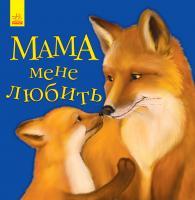 Каспарова Юлія Улюбленому малюкові. Мама мене любить 978-617-09-5560-9