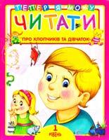 Моніч О. Про хлопчиків і дівчаток. 1 рівень: Книга для читання дітьми 978-966-08-5120-7