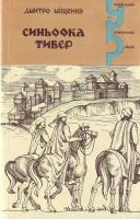 Міщенко Синьоока Тивер 5-7707-5381-1