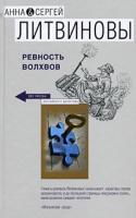 Анна и Сергей Литвиновы Ревность волхвов 978-5-699-31488-1