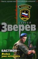 Сергей Зверев Бастион. Война уже началась 978-5-699-40098-0