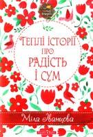 Іванцова Міла Теплі історії про радість і сум 978-966-2665-43-7