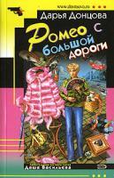 Донцова Дарья Ромео с большой дороги 5-699-19681-4
