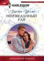 Уоллес Барбара Неизведанный рай 978-5-227-04515-7