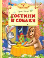 Козлов Сергій Гостини в Собаки 978-617-526-463-8