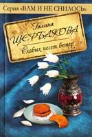 Щербакова Галина Слабых несет ветер 978-5-699-39318-3