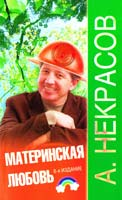 Некрасов Анатолий Материнская любовь. Издание 6-е, переработанное и дополненное 978-5-17-067390-2