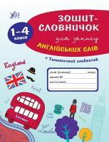 Зінов'єва Лариса Зошит-словничок для запису англійських слів. 1-4 класи 978-966-284-139-8