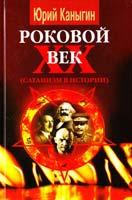 Каныгин Юрий Роковой XX век (сатанизм в истории): Ист.-публицист. исслед. 978-966-498-100-9