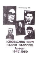 Гук Володимир Ісповідник віри Павло Василии. Арешт. 1947.1959