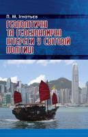 Ігнатьєв Павло Геополітичні та геоекономічні інтереси у світовій політиці 978-617-614-071-9