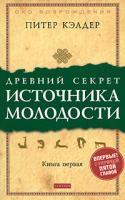 Питер Кэлдер Древний секрет источника молодости. Книга 1 978-5-91250-694-9