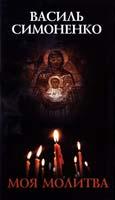 Симоненко Василь Моя молитва : поезія 978-617-642-029-3
