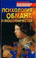 Виктор Шейнов Психология обмана и мошенничества 5-17-010334-4