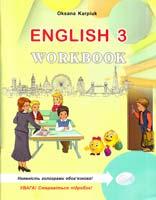 Карп'юк Оксана Англійська мова: Робочий зошит для 3 класу загальноосвітніх навчальних закладів 978-617-609-021-2