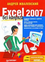 Андрей Жвалевский Excel 2007 без напряга 978-5-91180-901-0