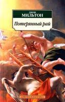 Мильтон Джон Потерянный рай: Поэма 978-5-389-05261-1