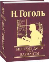 Николай Гоголь Мертвые души. Поэма. Том 2. Варианты 978-966-03-4853-0