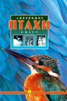 Мірошнікова Валентина Дивовижні птахи світу 966-312-560-2
