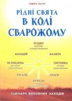 Пістун Тамара Рідні свята в колі Сварожомуі 978-966-634-803-9
