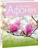Афонін Олександр Таке життя 978-966-03-9329-5