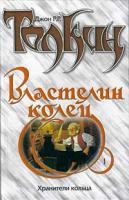 Джон Р. Р. Толкин Властелин Колец. Трилогия. Книга 1. Хранители Кольца 5-17-009975-7,5-17-008954-6,966-03-1122-2