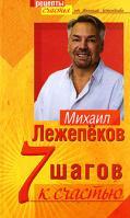 Михаил Лежепеков 7 шагов к счастью 978-5-699-26157-4
