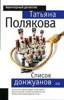 Татьяна Полякова Список донжуанов 5-699-16199-7