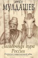 Эрнст Мулдашев Загадочная аура России 978-5-373-02148-7