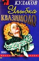 Сергей Кулаков Улыбка Квазимодо 5-04-009480-9