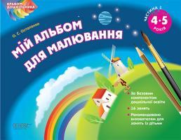 Остапенко О.С. Мій альбом для малювання. 4-5 роки. Частина 1