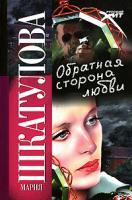 Мария Шкатулова Обратная сторона любви 978-5-480-00131-0