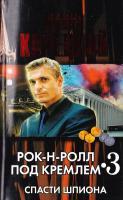 Корецкий Данил Рок-н-ролл под Кремлем. Книга 3. Спасти шпиона 978-5-17-074494-7, 978-5-271-36223-1