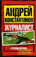 Андрей Константинов Журналист 978-5-17-048805-6, 978-5-9725-1006-1