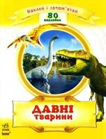 Уклад. Н. Полулях Давні тварини 978-966-08-5332-4