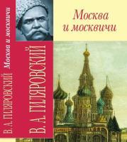 Гиляровский Владимир Москва и москвичи 978-966-338-751-2