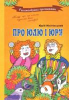 Нікітінський Юрій Про Юлю і Юру 978-966-471-115-6