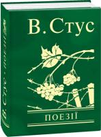 Стус Василь Василь Стус. Поезії 978-966-03-7568-0