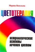 Васильева Марина Цветотерапия. Астрологические аспекты лечения цветом 978-5-413-00184-4