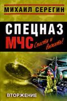 Михаил Серегин Вторжение 978-5-699-30971-9