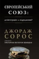 Грегор Шміц, Джордж Сорос Європейський союз: дезінтеграція чи відродження (у бесідах з Грегором Шміцем) 978-966-378-389-5