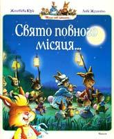 Юр'є Женев'єва Свято повного місяця: казкові історії 978-611-526-053-9